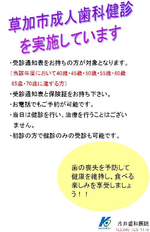 成人歯科健診.jpg