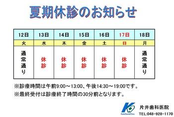 平成26年夏季休暇のお知らせ.jpg