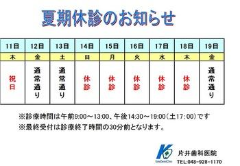 2016年夏季休暇のお知らせ.jpg